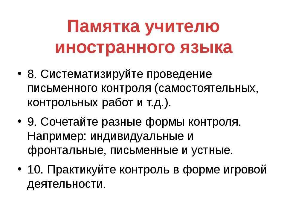 Памятка учителю иностранного языка 8. Систематизируйте проведение письменного...