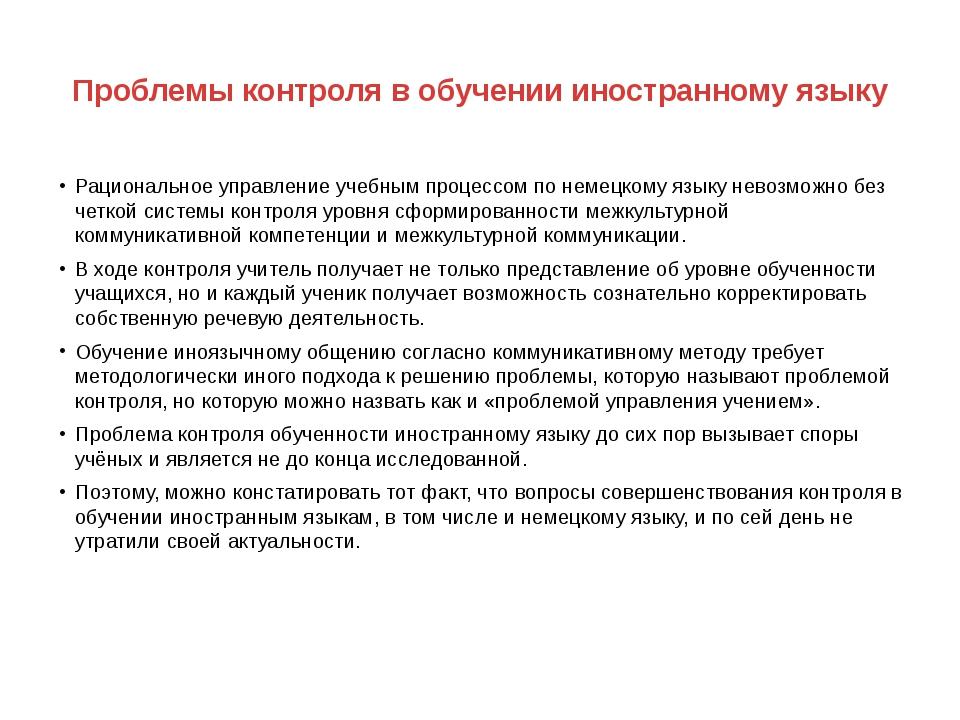 Проблемы контроля в обучении иностранному языку Рациональное управление учебн...
