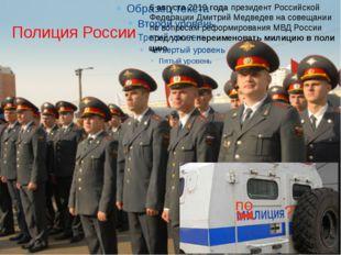 Полиция России . 6 августа 2010годапрезидент Российской Федерации Дмитрий М