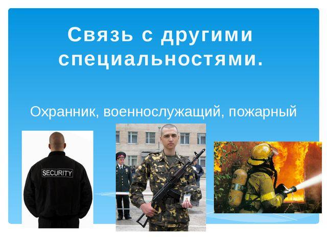 Связь с другими специальностями. Охранник, военнослужащий, пожарный