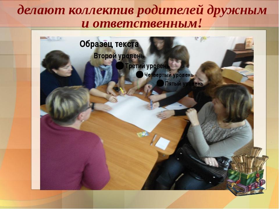 Как сделать дружным коллективом