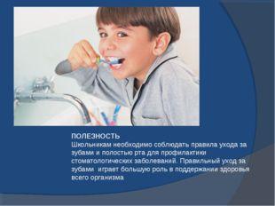 ПОЛЕЗНОСТЬ Школьникам необходимо соблюдать правила ухода за зубами и полость