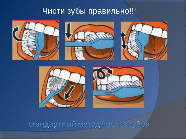 Чисти зубы правильно!!!