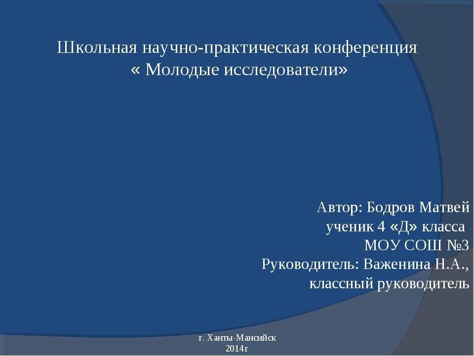 Школьная научно-практическая конференция « Молодые исследователи» Автор: Бодр...