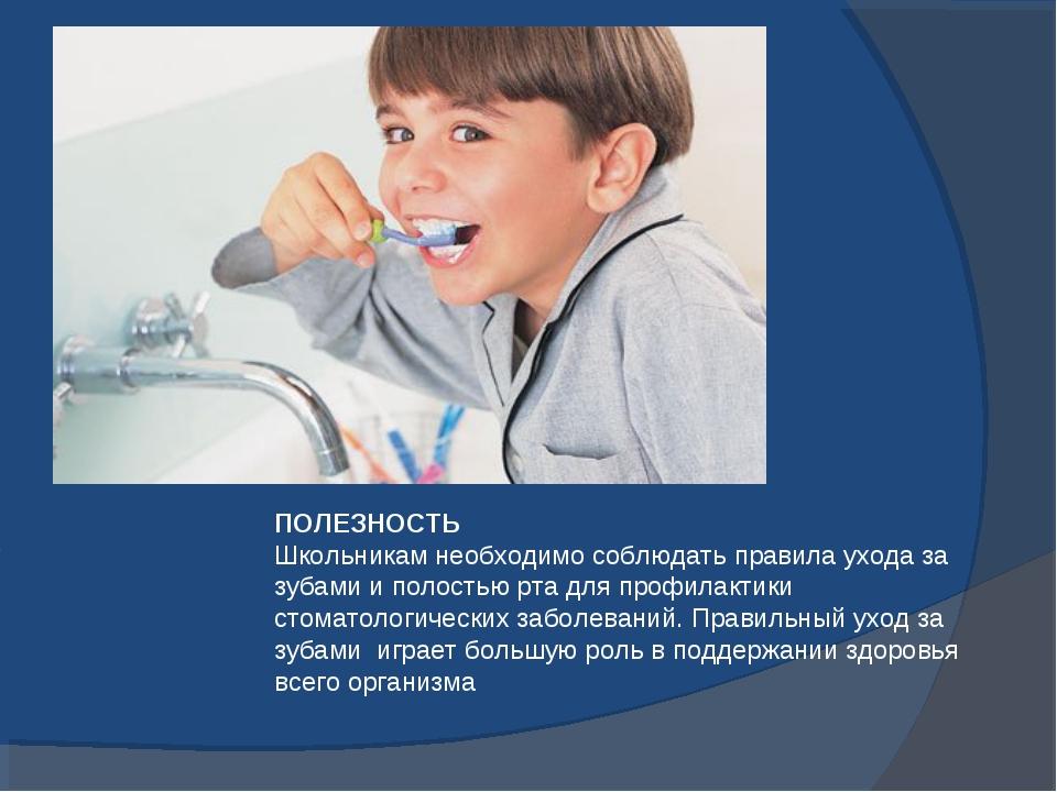 ПОЛЕЗНОСТЬ Школьникам необходимо соблюдать правила ухода за зубами и полость...