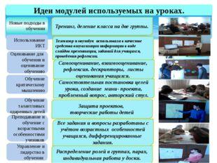 Новые подходы в обучении Использование ИКТ Оценивание для обучения и оцениван