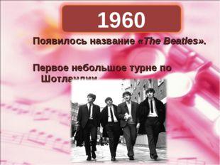 Появилось название «The Beatles». Первое небольшое турне по Шотландии.