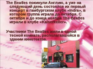 The Beatles покинули Англию, а уже на следующий день состоялся их первый конц