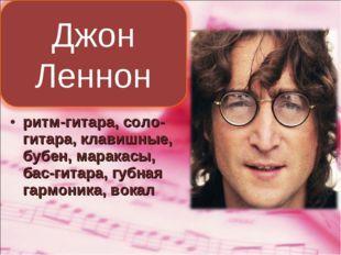 ритм-гитара, соло-гитара, клавишные, бубен, маракасы, бас-гитара, губная гарм