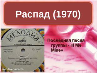Последняя песня группы - «I Me Mine»