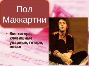 бас-гитара, клавишные, ударные, гитара, вокал