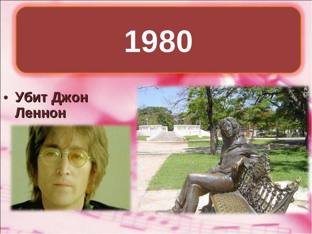 Убит Джон Леннон
