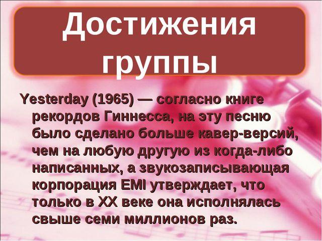 Yesterday (1965)— согласно книге рекордов Гиннесса, на эту песню было сделан...
