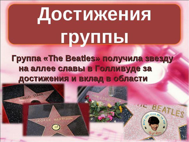 Группа «The Beatles» получила звезду на аллее славы в Голливуде за достижения...