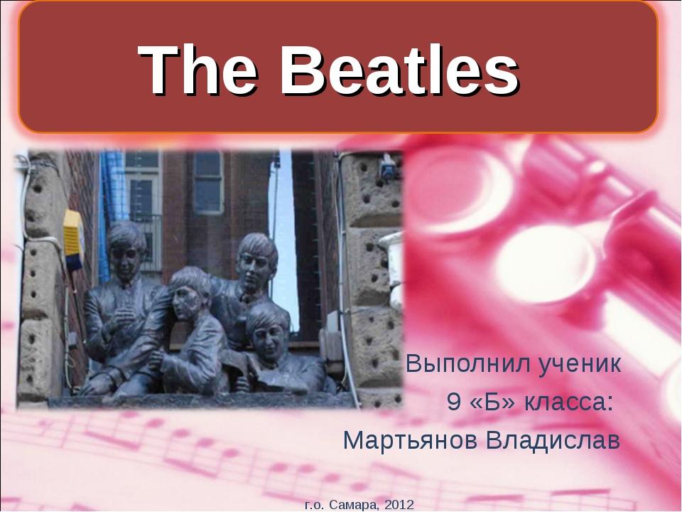 Выполнил ученик 9 «Б» класса: Мартьянов Владислав г.о. Самара, 2012