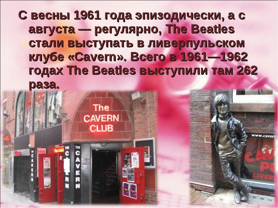 С весны 1961 года эпизодически, а с августа— регулярно, The Beatles стали вы...