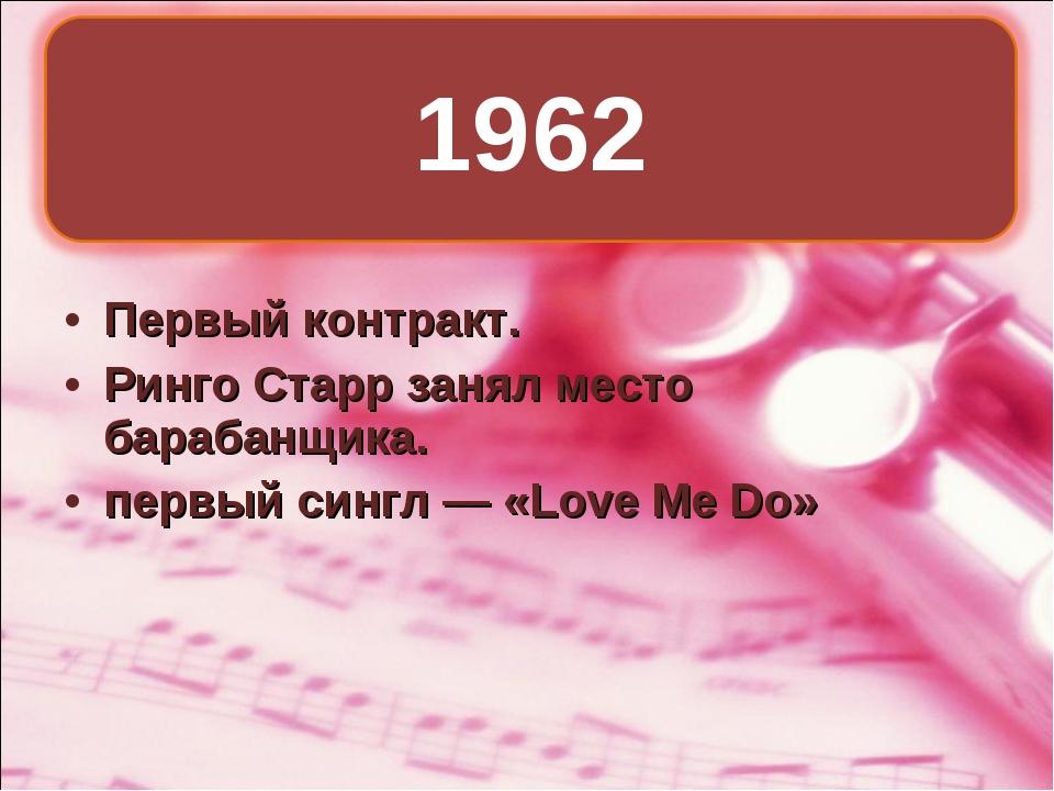 Первый контракт. Ринго Старр занял место барабанщика. первый сингл— «Love Me...