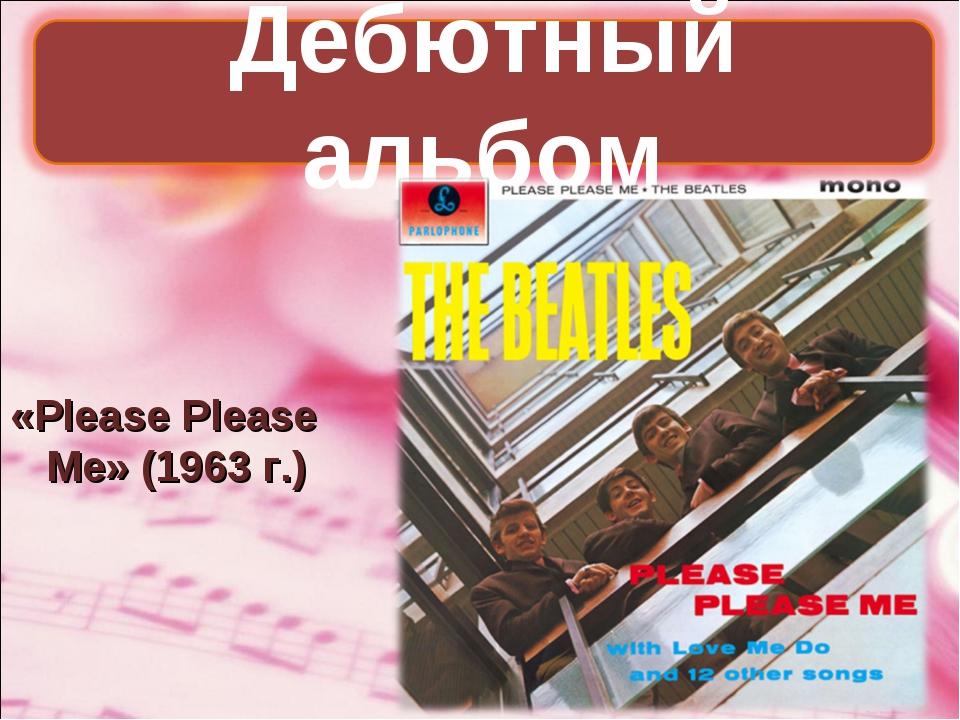 «Please Please Me» (1963 г.)