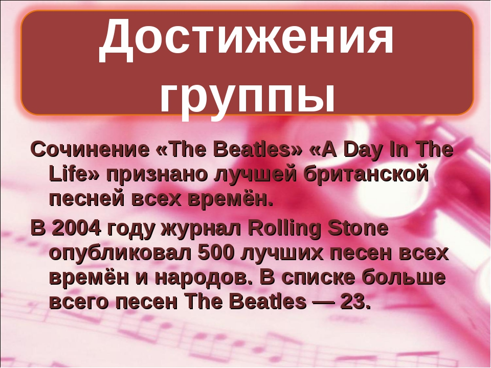 Сочинение «The Beatles» «A Day In The Life» признано лучшей британской песней...