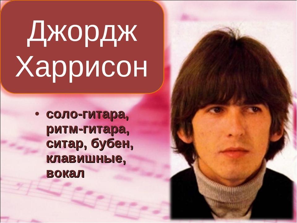 соло-гитара, ритм-гитара, ситар, бубен, клавишные, вокал