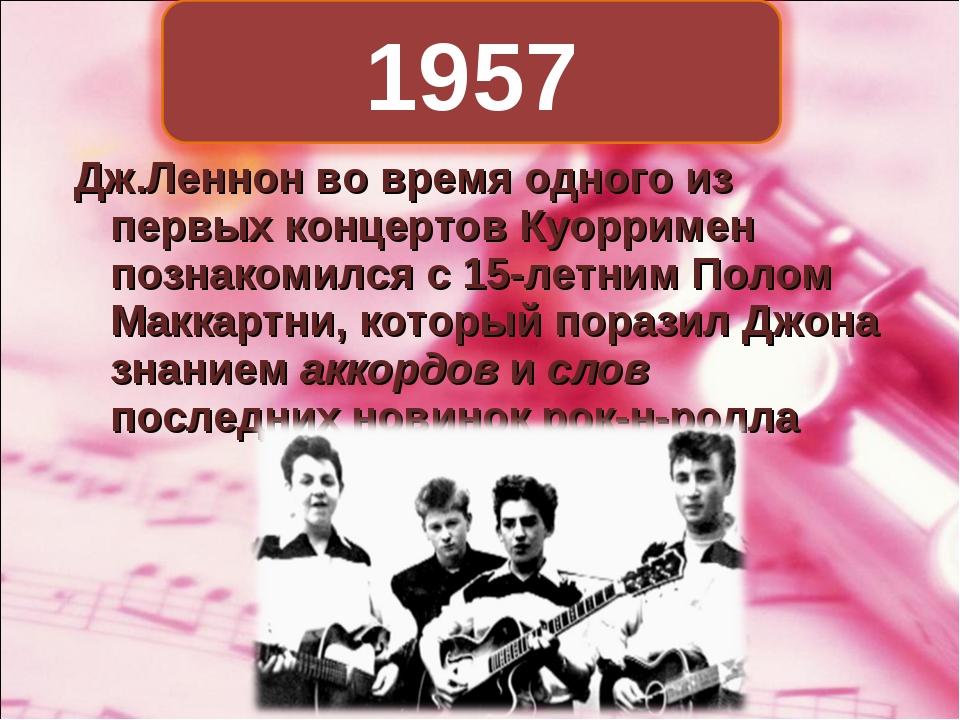 Дж.Леннон во время одного из первых концертов Куорримен познакомился с 15-лет...