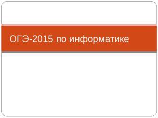 ОГЭ-2015 по информатике