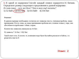 1. В одной из кодировок Unicode каждый символ кодируется 16 битами. Определи