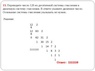 13. Переведите число 126 из десятичной системы счисления в двоичную систему с