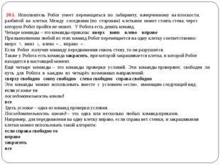 20.1. Исполнитель Робот умеет перемещаться по лабиринту, начерченному на пло