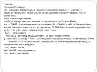 Решение: var n,i,a,min: integer; var – описание переменных, n – количество вх