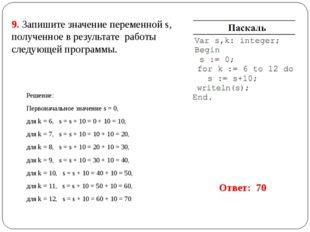 9. Запишите значение переменной s, полученное в результате работы следующей п