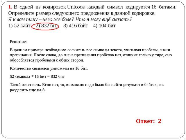 1. В одной из кодировок Unicode каждый символ кодируется 16 битами. Определи...