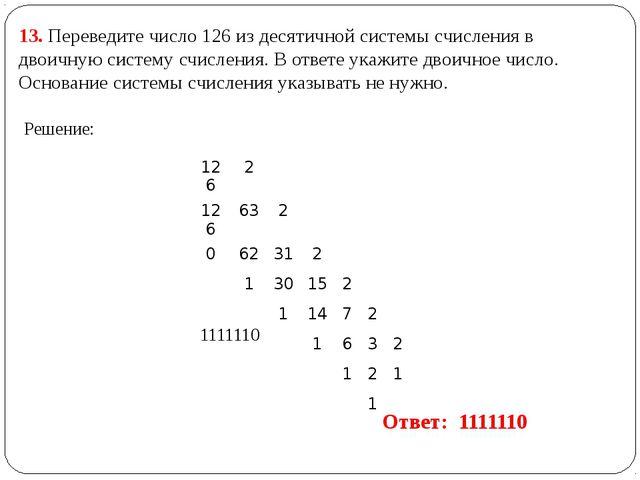 13. Переведите число 126 из десятичной системы счисления в двоичную систему с...