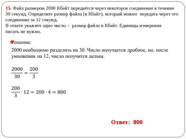 15. Файл размером 2000 Кбайт передаётся через некоторое соединение в течение...