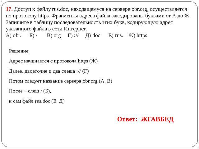 17. Доступ к файлу rus.doc, находящемуся на сервере obr.org, осуществляется п...