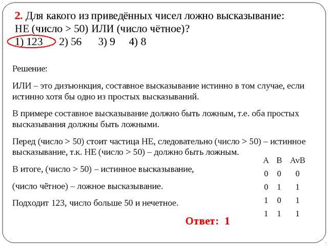 2. Для какого из приведённых чисел ложно высказывание: НЕ (число > 50) ИЛИ (...