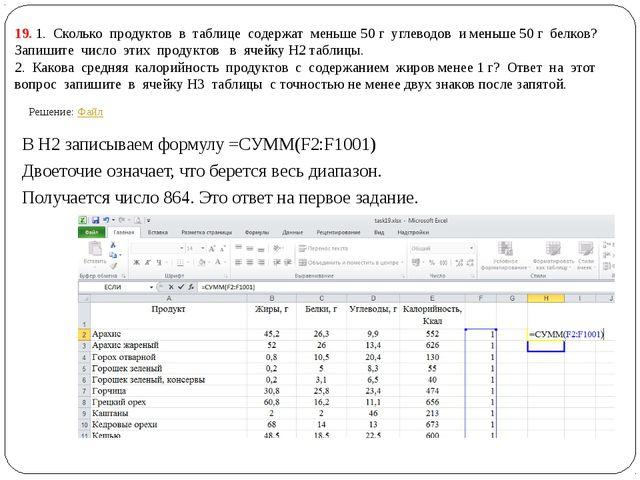 19. 1. Сколько продуктов в таблице содержат меньше 50 г углеводов и меньше 50...