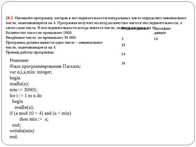 20.2. Напишите программу, которая в последовательности натуральных чисел опр...