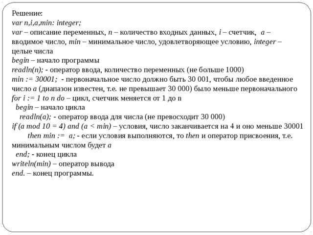 Решение: var n,i,a,min: integer; var – описание переменных, n – количество вх...