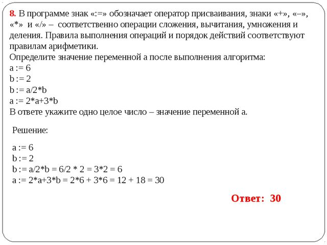8. В программе знак «:=» обозначает оператор присваивания, знаки «+», «–», «*...