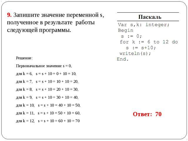 9. Запишите значение переменной s, полученное в результате работы следующей п...