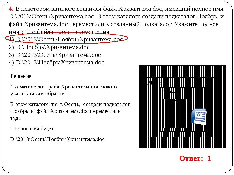 4. В некотором каталоге хранился файл Хризантема.doc, имевший полное имя D:\...