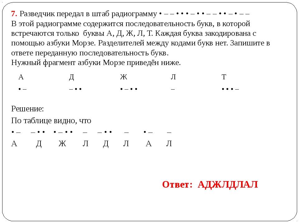 7. Разведчик передал в штаб радиограмму • – – • • • – • • – – • • – • – – В э...