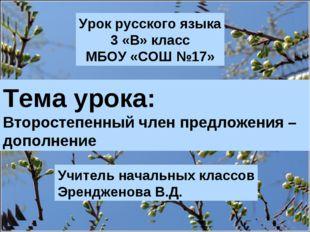Тема урока: Второстепенный член предложения – дополнение Урок русского языка