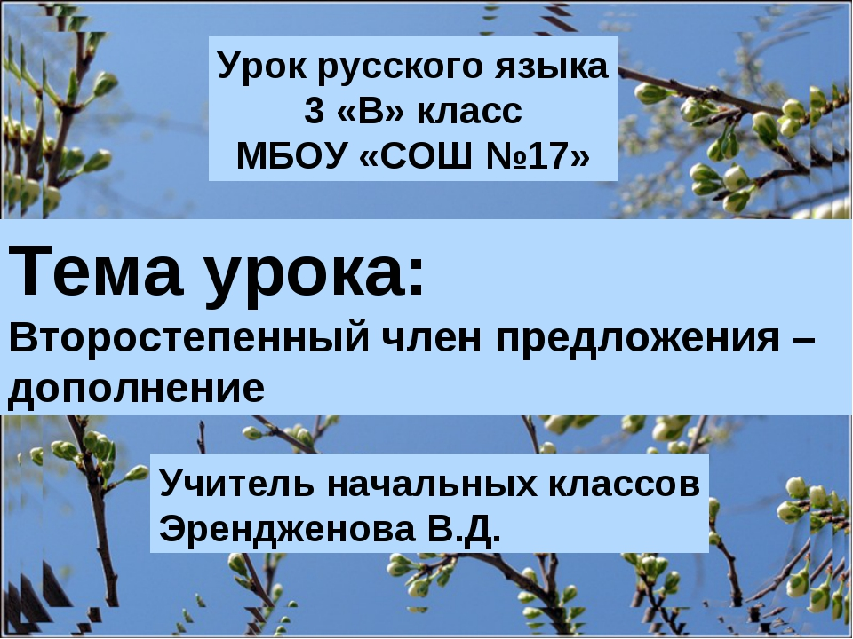 Тема урока: Второстепенный член предложения – дополнение Урок русского языка...