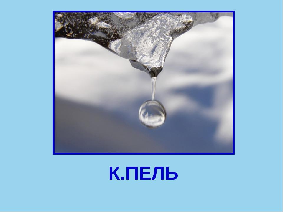 К.ПЕЛЬ