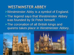 Westminster Abby is a symbol of England. The legend says that Westminster Abb