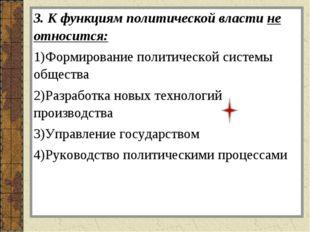 3. К функциям политической власти не относится: Формирование политической сис