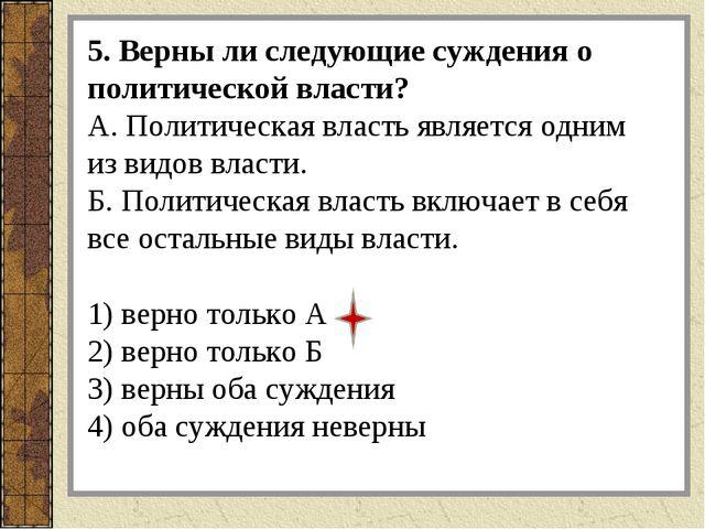 Тест 9 класс политическая сфера кравченко