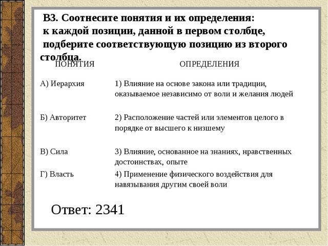 В3. Соотнесите понятия и их определения: к каждой позиции, данной в первом ст...